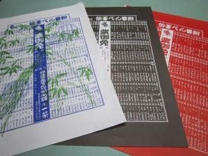 仙䑓べん番附 包装紙